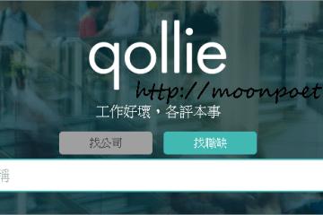 求職天眼通Qollie – 讓爛公司爛工作無所遁形