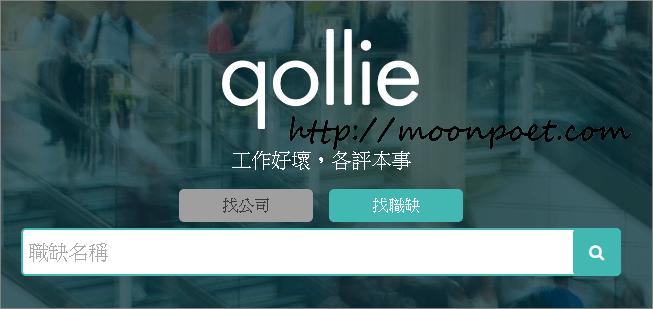 求職天眼通Qollie - 讓爛公司爛工作無所遁形