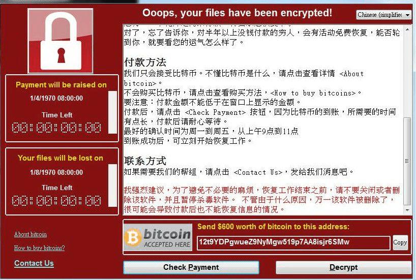 wanacrypt0r 2.0 大規模攻擊漏洞系統防範教學