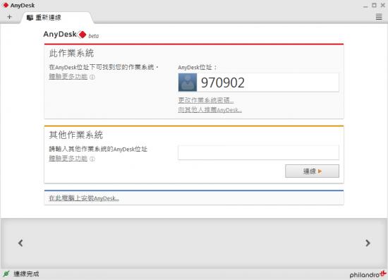 Anydesk 遠端桌面遙控軟體 在雲端也能當工具人