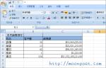[Office小教室]Excel 合併儲存格快速鍵