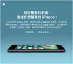 iPhone舊機換新機活動可以抵多少錢? 要去哪裡換?