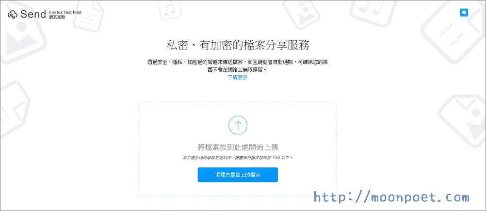 Firefox Send 火狐免費檔案加密分享新服務 24小時或下載完自動失效