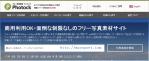 日本風景照片圖庫免費使用 Photock 可用於商業用途