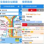 [自由行必備] 鐵路線圖 日本,韓國,台灣,香港,泰國,新加坡,馬來西亞 查票價轉乘資訊都好用