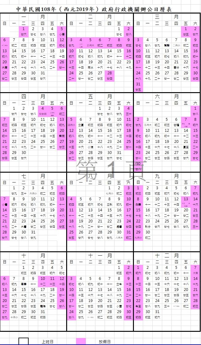 2019行事曆-人事行政局108年行事曆下載