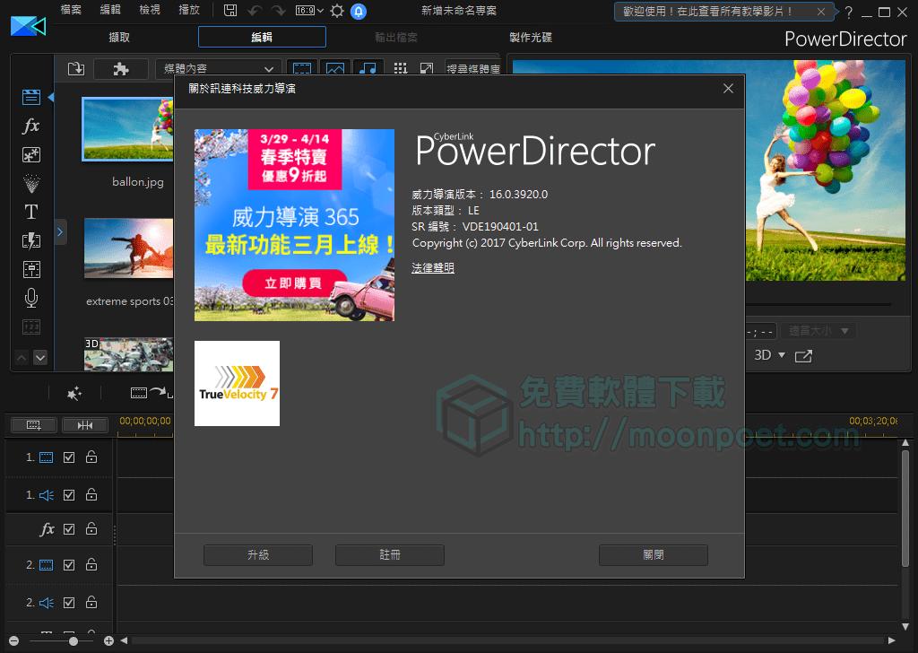 威力導演16 Cyberlink PowerDirector 免費序號贈送