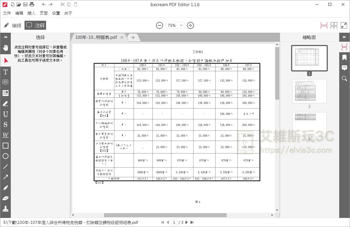 PDF編輯軟體免費下載 Icecream PDF Editor 免安裝