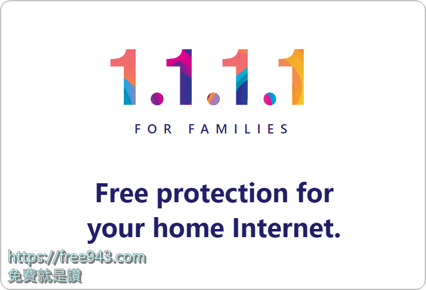 用DNS網路加速、阻擋惡意程式與色情網站 Cloudflare 1.1.1.1 for Families