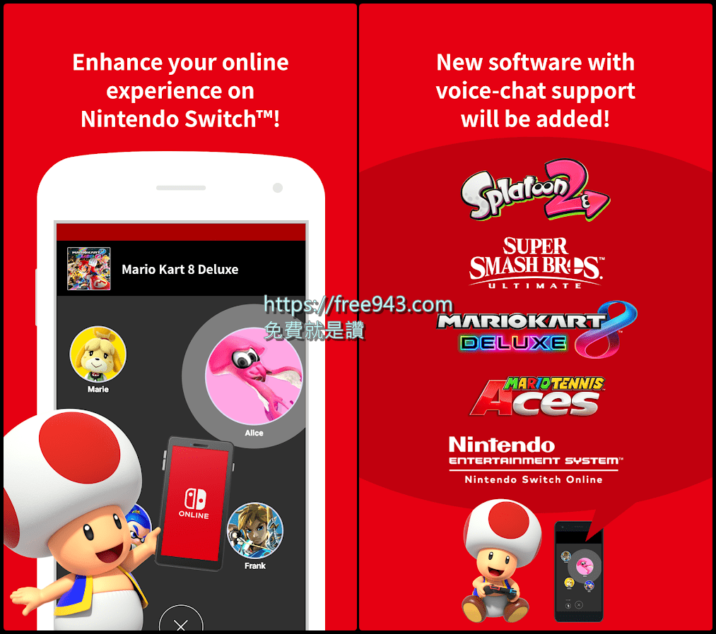 Nintendo Switch Online APP 台灣下載教學 iOS & 安卓