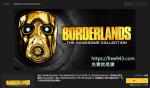 [限時免費]邊緣禁地:帥氣合輯 Borderlands: The Handsome Collection 遊戲大作放送