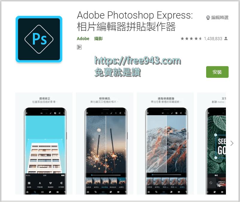 Photoshop 手機版 – Adobe Photoshop Express下載相片編輯器拼貼製作器