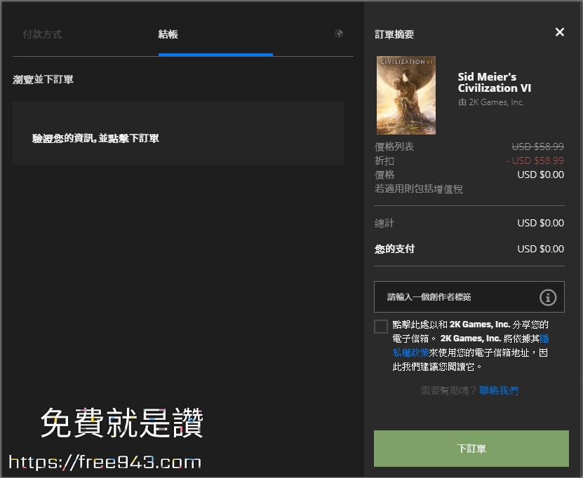 Sid Meiers Civilization Vl 文明帝國6 限時免費領取 回合策略遊戲控必玩