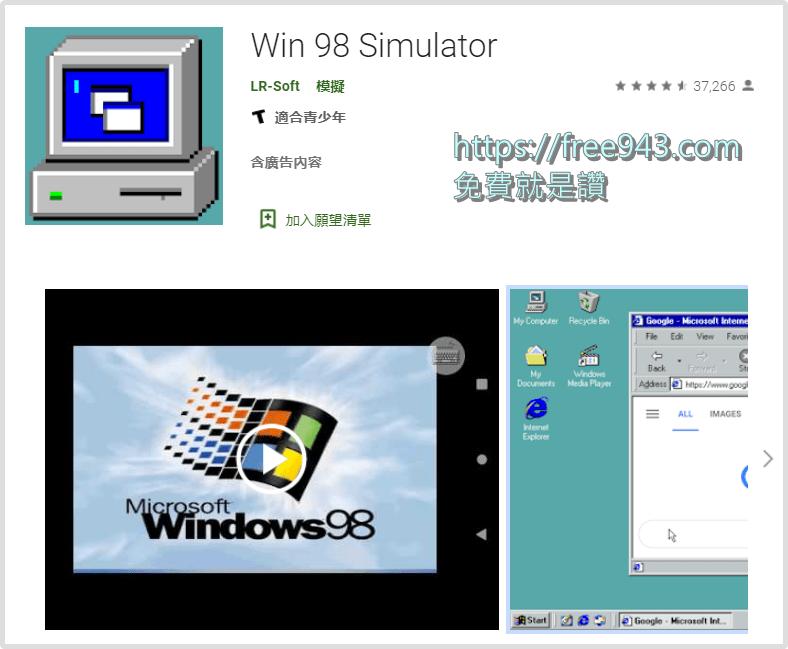 Windows 98 模擬器手機版 用手機玩懷舊電腦遊戲