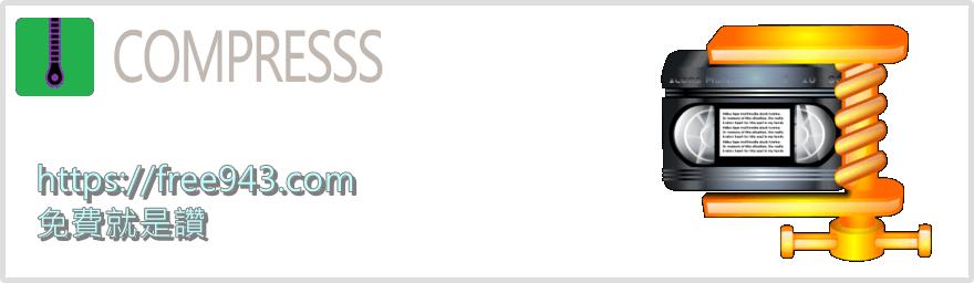 線上影片檔壓縮服務 Compresss 影片縮小檔案免安裝軟體