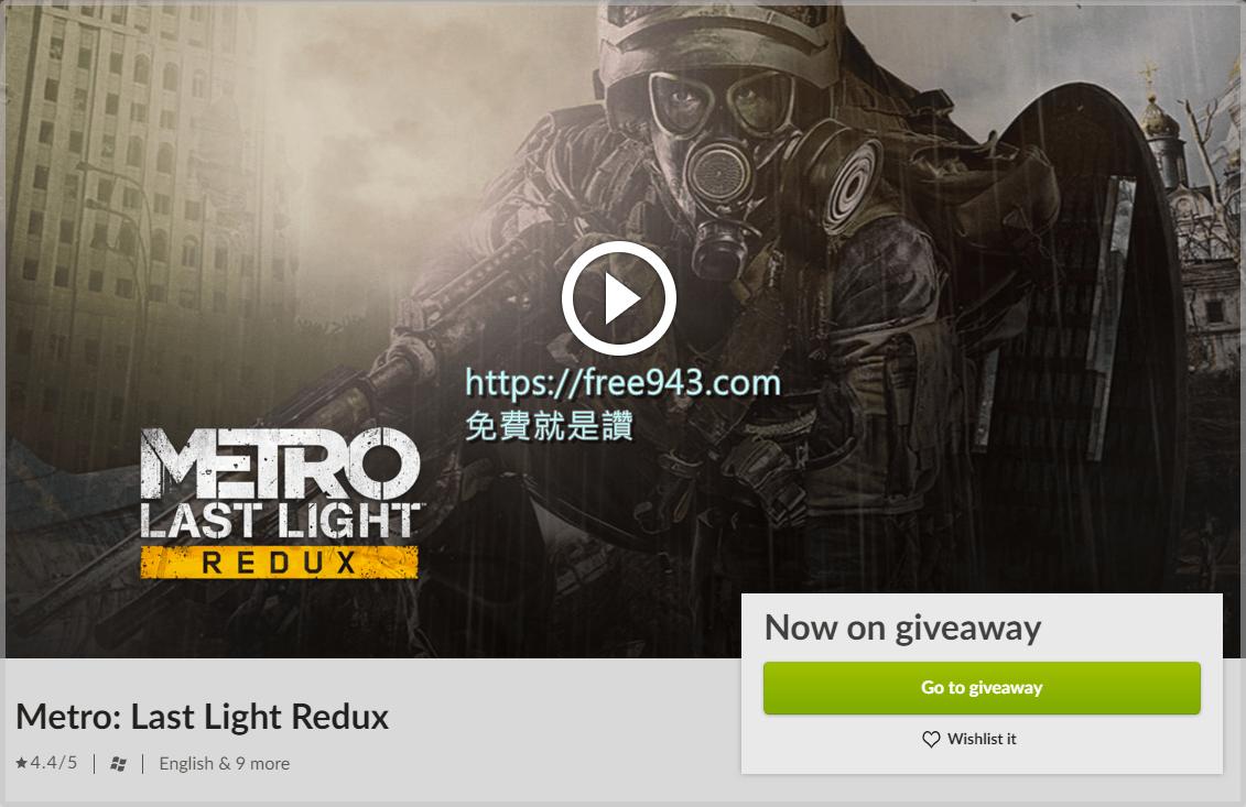 [跨年限定]Metro: Last Light Redux 戰慄深隧:最後曙光 GOG平台限時免費贈送下載
