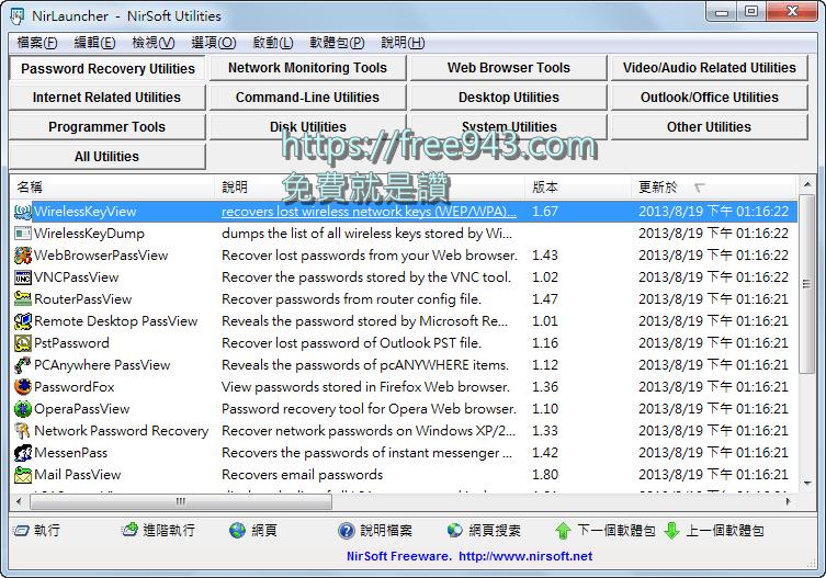 免費大補帖軟體包 NirLauncher 軟體瑞士刀免安裝中文版