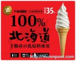 7-11霜淇淋門市查詢