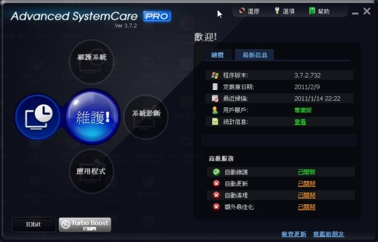 系統優化軟體 Advanced SystemCare Free