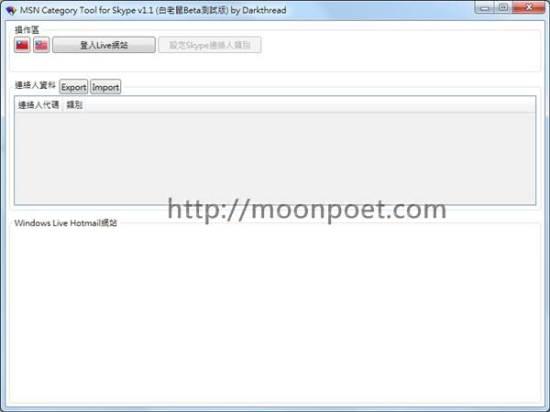 msn通訊錄轉skype - MSN Category Tool for Skype