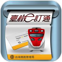 台鐵網路訂票系統官方手機版 – 臺鐵e訂通