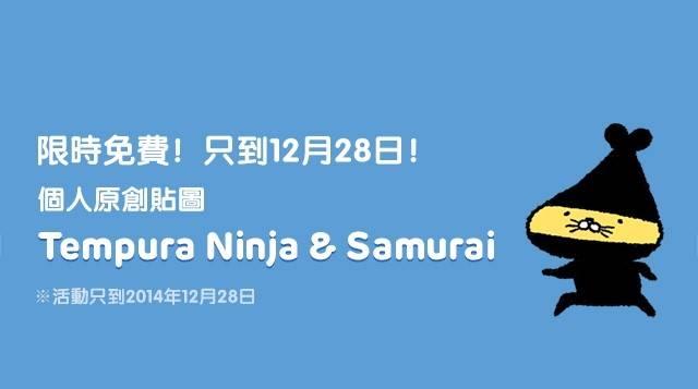 LINE免費貼圖區下載 – Tempura ninja&samurai