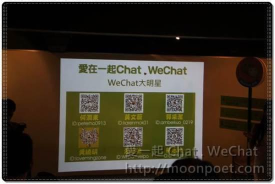 愛一起 Chat . WeChat 體驗會活動