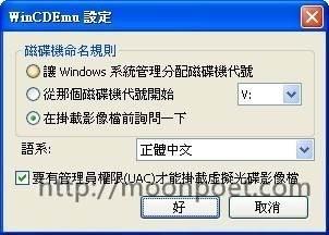 Wincdemu免安裝下載 最迷你的虛擬光碟掛載程式