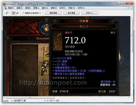 Artweaver繁體中文下載 photoshop簡易版