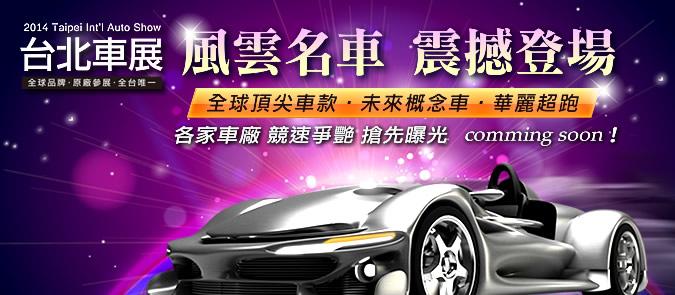 2014台北車展日期時間