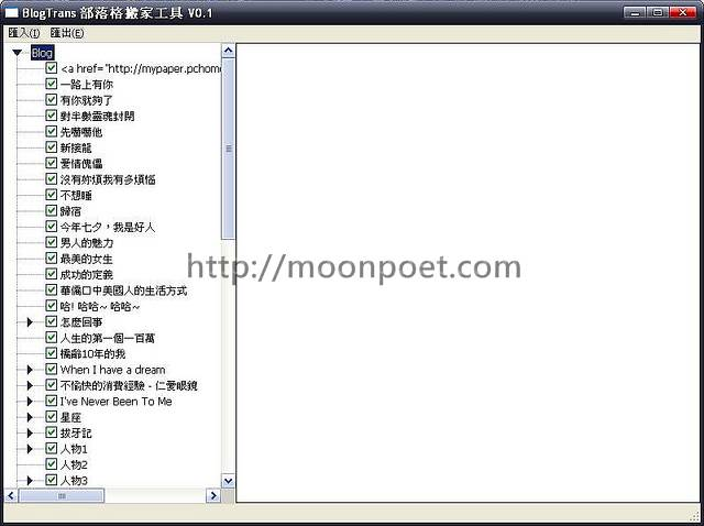 blogtrans 部落格搬家工具 無名搬到痞客邦 or Blogger so easy
