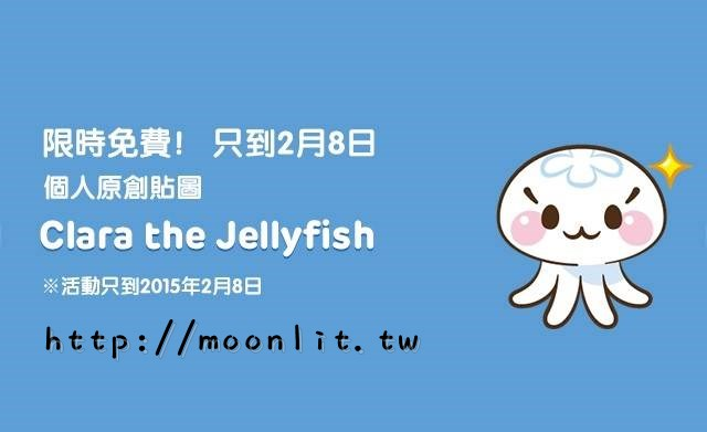 LINE貼圖免費下載 – Clara the Jellyfish 超可愛水母