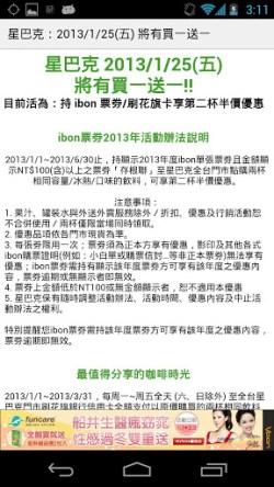 優惠券 app - 台灣美食優惠券大全集