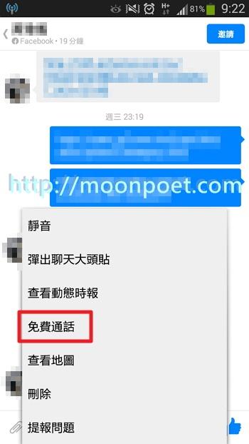 facebook messenger 下載 支援語音通話 for iOS / Android