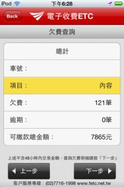 遠通電收etag餘額查詢app for iOS