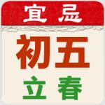 農民曆2017查詢吉時 開運農民曆-黃曆吉日氣象