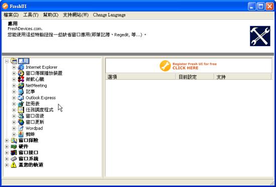 系統調校工具 Fresh UI 8.82