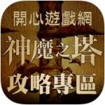 神魔之塔攻略圖鑑app 讓您成為轉珠高手