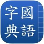 國語字典查詢app 學生必備良伴