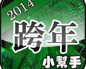 2014跨年晚會活動快速查詢 app – 跨年小幫手2014