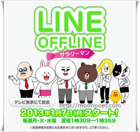 line offline 上班族卡通動畫上映