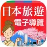 日幣貶值 日本旅遊好時機 – 日本旅遊活動電子導覽書