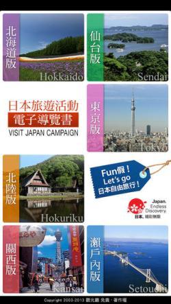 japan_campaign_guidebook_2