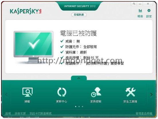 卡巴斯基防毒軟體免費下載 Kaspersky Internet Security 2013
