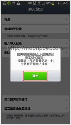 line_backup_6