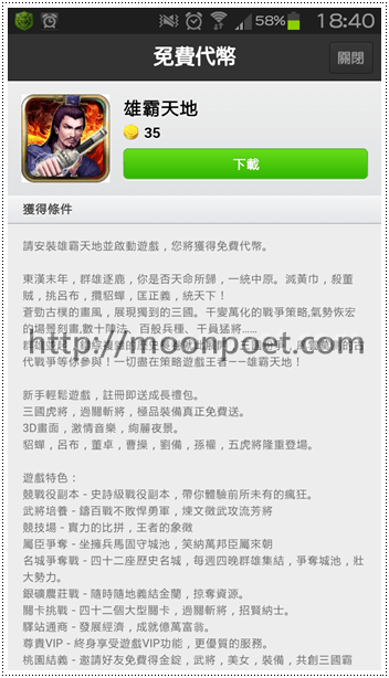 line_free_coin_03