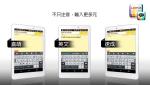 手機倉頡輸入法下載 – 百資繁體中文輸入法