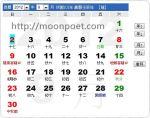 農曆國曆對照表2018