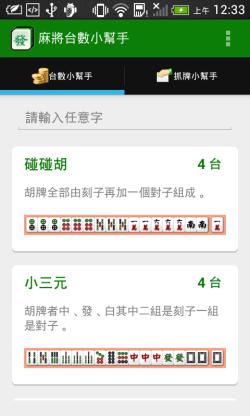 mahjongassistant_000