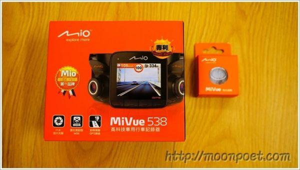 [開箱]Mio Mivue 538 動態預警gps大光圈行車記錄器